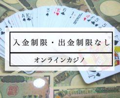 入金制限・出金制限なし オンラインカジノ