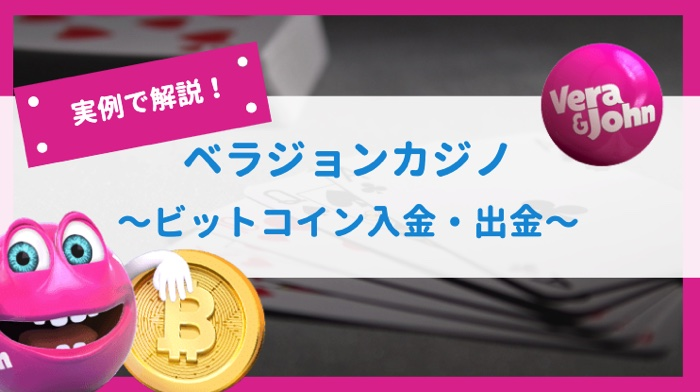 ベラジョンカジノ 入金・出金