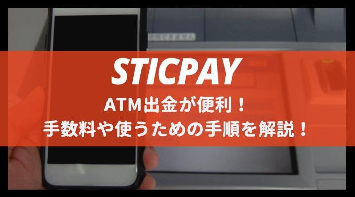 SticPay ATM