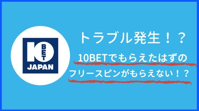 10BET トラブル