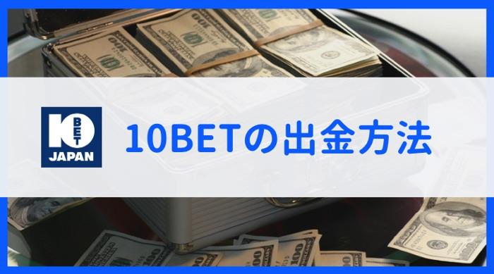 10BET 出金方法