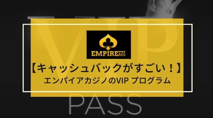 エンパイアカジノ VIPプログラム
