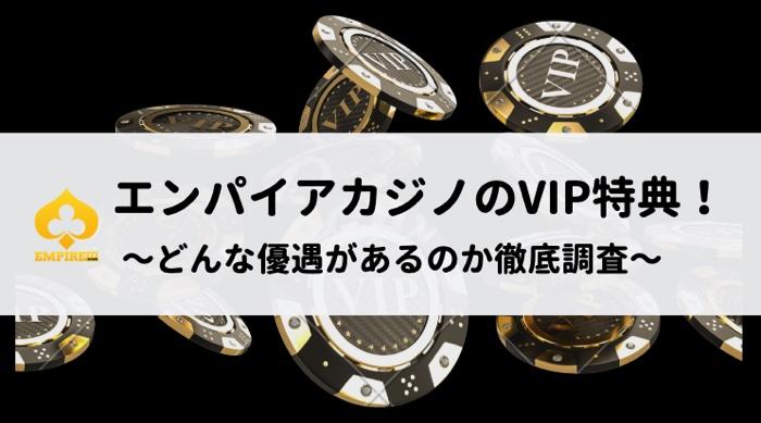 エンパイアカジノ VIP