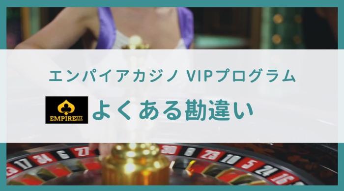 エンパイアカジノ VIP ランドカジノ