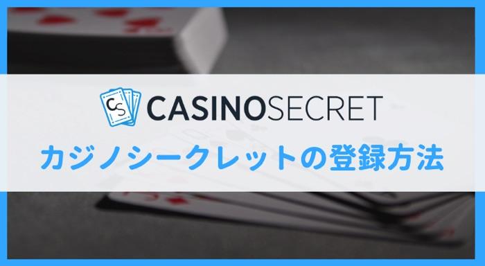 カジノシークレット 登録方法