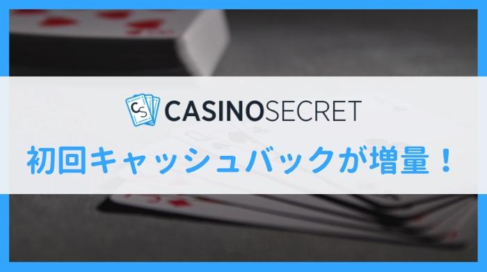 カジノシークレット 初回入金キャッシュバック