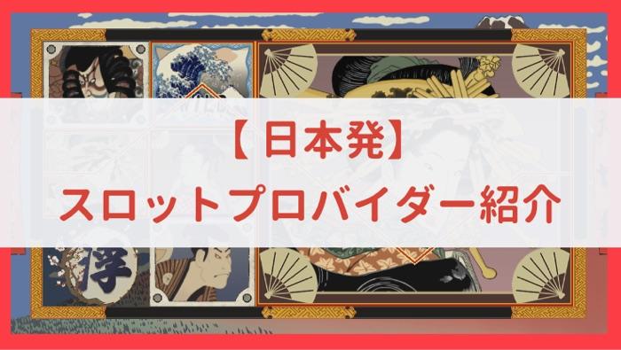 日本発カジノスロットプロバイダー