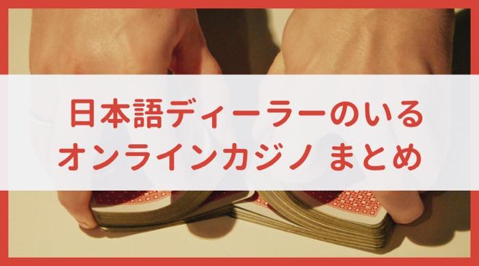 日本語ディーラーと遊べるオンラインカジノまとめ