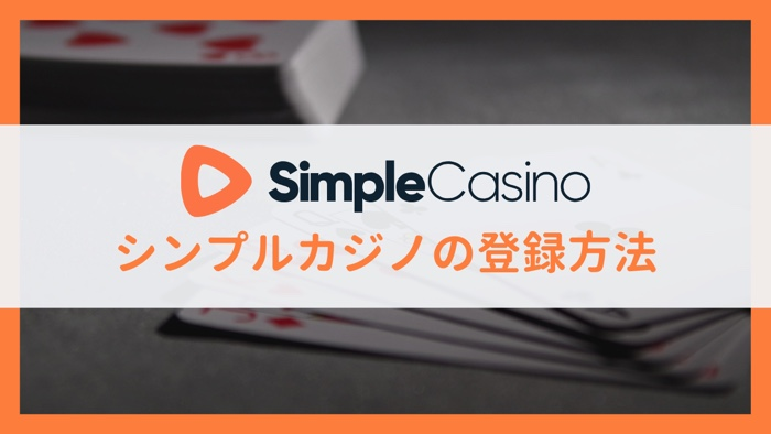 シンプルカジノ 登録方法