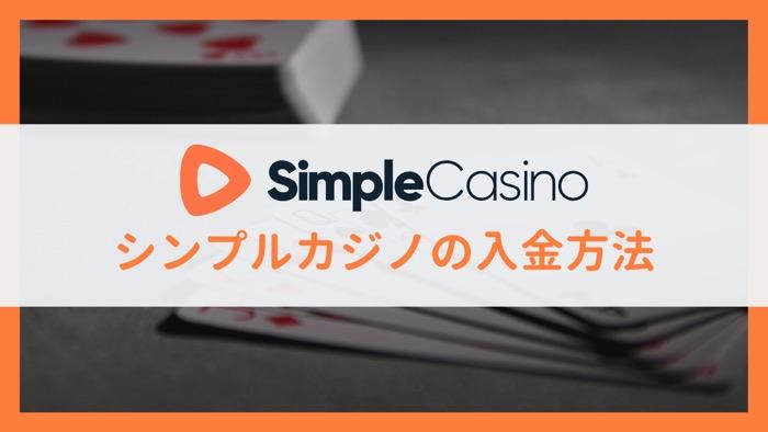 シンプルカジノ 入金方法