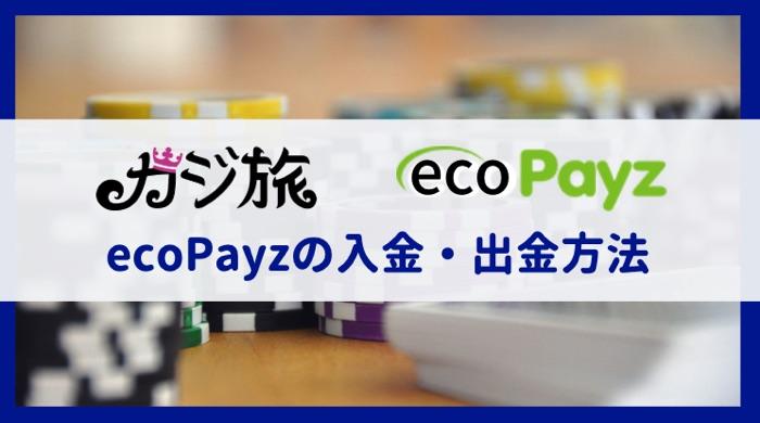 カジ旅 入金・出金方法 ecopayz