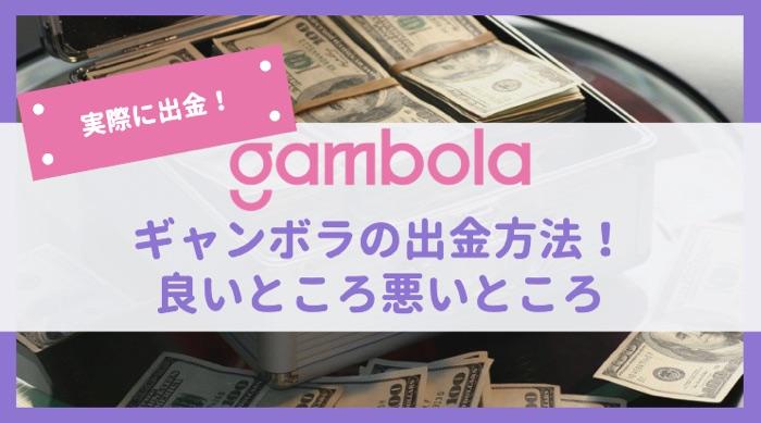 ギャンボラの出金方法