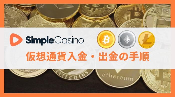 シンプルカジノ 仮想通貨 入金出金