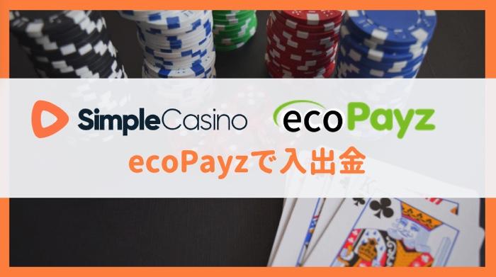 シンプルカジノ ecopayz 入出金方法