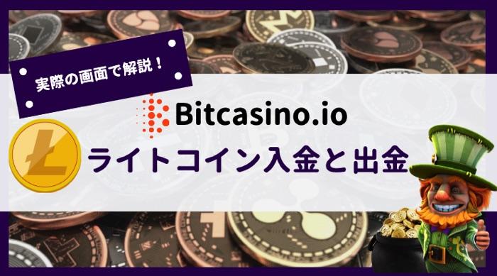 ビットカジノ ライトコイン