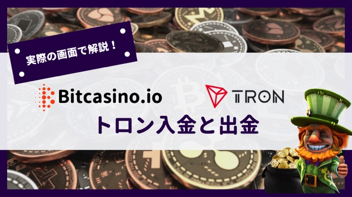 ビットカジノ トロン