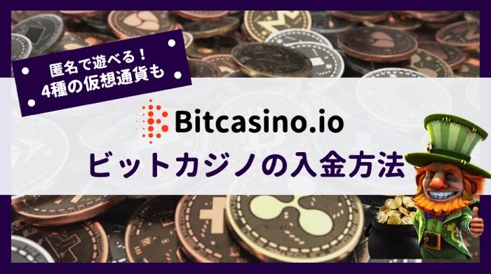 ビットカジノ 入金方法