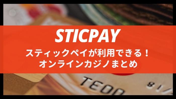 Sticpay オンラインカジノ