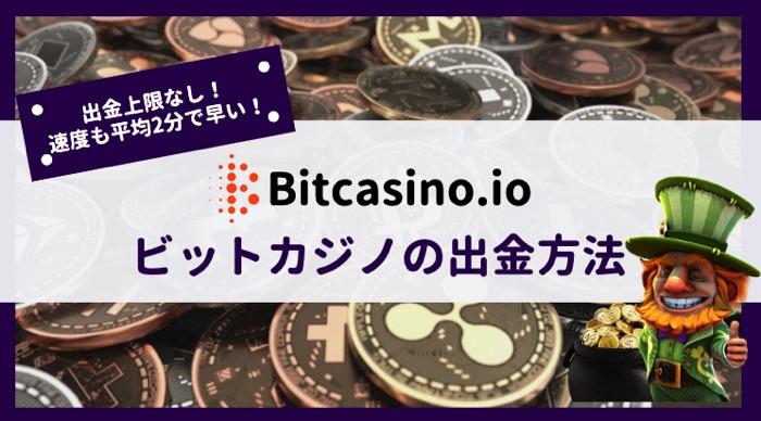 ビットカジノ 出金方法