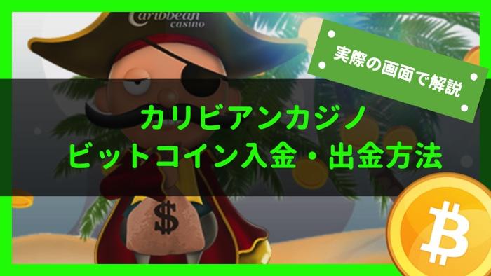 カリビアンカジノ ビットコイン入金・出金