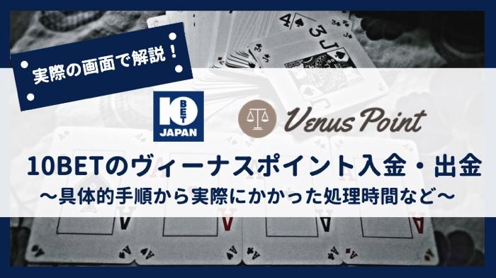 10BET ヴィーナスポイント入金・出金