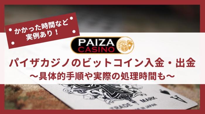 パイザカジノ ビットコイン入金・出金