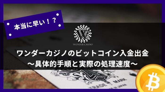ワンダーカジノ ビットコイン入金・出金