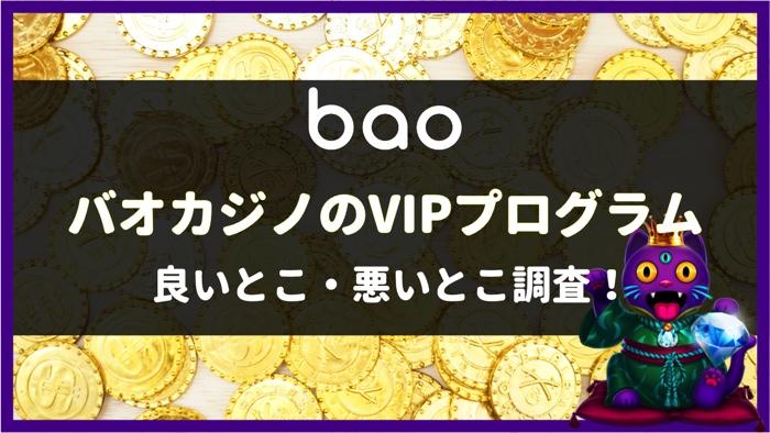 バオカジノ VIPプログラム
