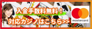 マスターカード 入金手数料無料オンラインカジノ