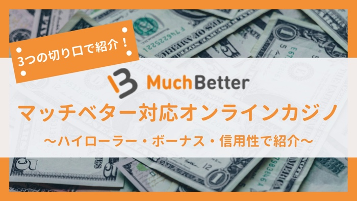 マッチベター オンラインカジノ