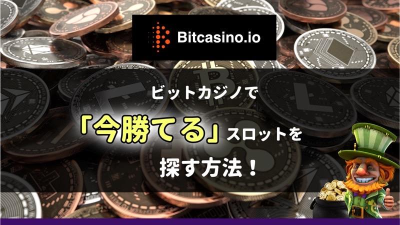 ビットカジノ RTP