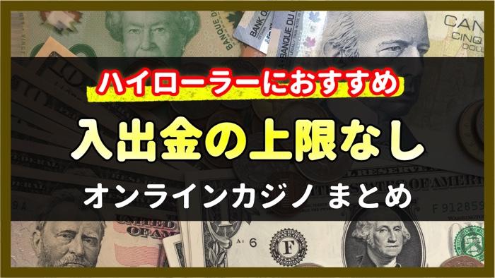 オンラインカジノ 入金出金上限なし