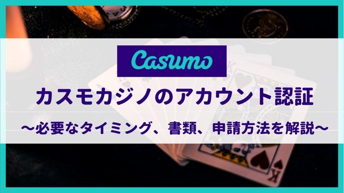 カスモカジノ アカウント認証