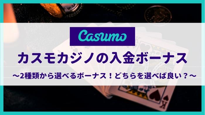 カスモカジノ 初回入金ボーナス
