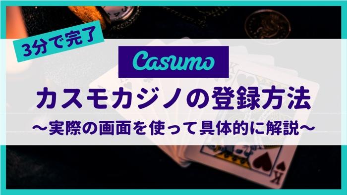 カスモカジノ 登録方法