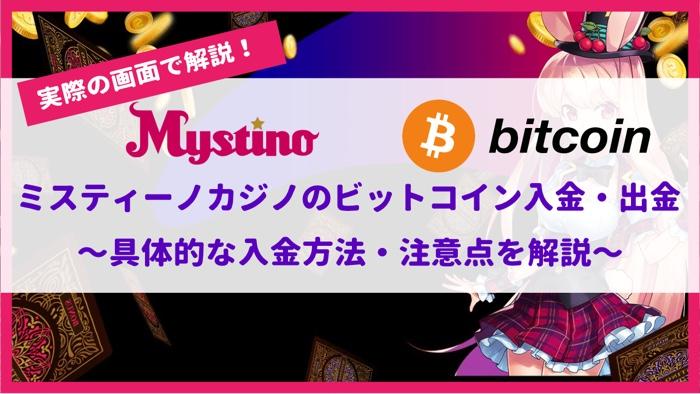 ミスティーノカジノ ビットコイン