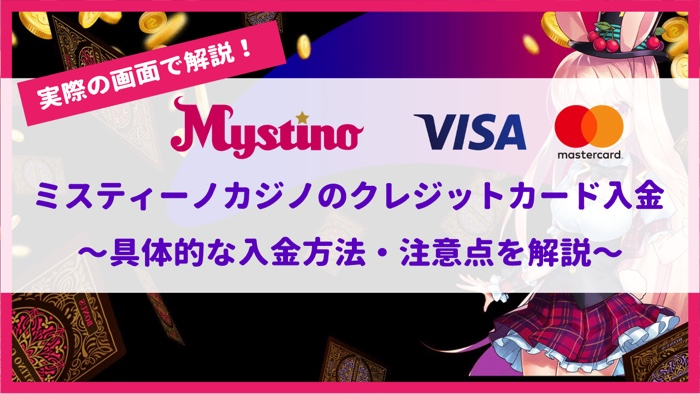 ミスティーノカジノ クレジットカード入金