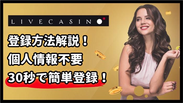 ライブカジノアイオー 登録方法
