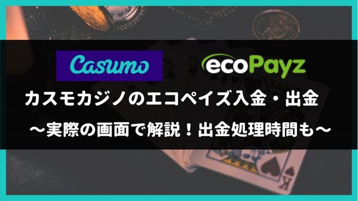 カスモカジノ エコペイズ入金・出金